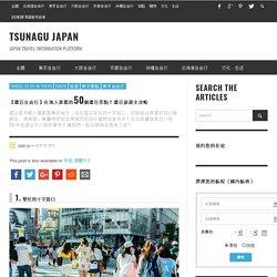 【澀谷自由行】在地人推薦的50個澀谷景點!澀谷旅遊全攻略
