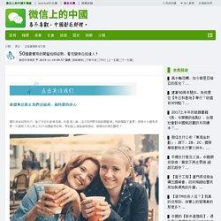 50個最實用的閨蜜拍照姿勢,看完變身白拍達人!-微信上的中國