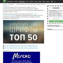 50 самых популярных бесплатных кириллических шрифтов 2014 года