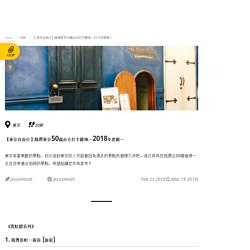 【東京自由行】精選東京50處必去打卡勝地〜2018年度版〜