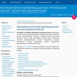 Программа проведения испытаний автоматизированной информационной системы РД 50-34.698-90