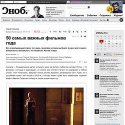 50 самых важных фильмов года – Вадим Рутковский – Культура