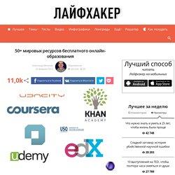 50+ мировых ресурсов бесплатного онлайн-образования