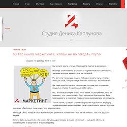 50 терминов маркетинга, чтобы не выглядеть глупо - Студия копирайтера Дениса Каплунова