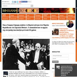 Πώς ο Γιώργος Σέφερης κέρδισε το Νόμπελ κόντρα στον Πάμπλο Νερούδα και τον Σάμιουελ Μπέκετ. Τι αποκαλύπτουν τα αρχεία της επιτροπής που άνοιξαν μετά από 50 χρόνια