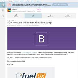 50+ лучших дополнений к Bootstrap / Хабрахабр