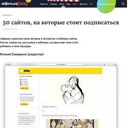 Мозг: 50 сайтов, на которые стоит подписаться – Афиша Daily