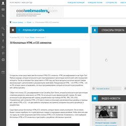 50 бесплатных HTML и CSS элементов