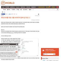 파워 유저를 위한 크롬 브라우저 알짜 팁 50선 ①