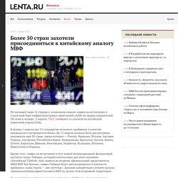 Более 50 стран захотели присоединиться к китайскому аналогу МВФ: Банки: Финансы: Lenta.ru
