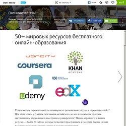 50+ мировых ресурсов онлайн-образования