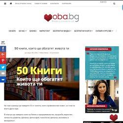 50 книги, които ще обогатят живота ти - Онлайн Бизнес Академия