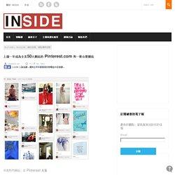 上線一年成為全美50大網站的 Pinterest.com 與一堆山寨網站