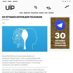 50 лучших ботов для Telegram