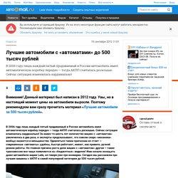 Лучшие автомобили с автоматами до 500 тысяч рублей