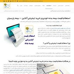 استعلام قیمت بیمه بدنه و خرید اینترنتی آنلاین - بیمه پارسیان - نمایندگی ظهیری کد 503683