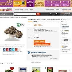 Перл Жасмин Зеленый чай 50g бесплатная доставка * В ПРОДАЖЕ *, принадлежащий категории Зеленый чай и относящийся к Продукты питания на сайте AliExpress.com
