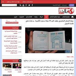 جواز السفر المغربي يقود الى 51 دولة بدون تأشيرة ...و هذه هي لائحة الدول ·