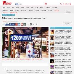 51天徒步環寶島,陸生回鄉開這間全球最酷書店!他究竟在台灣學到了什麼?-陸生|廣州|文青|書店|環島|人情味|不打烊書店-風傳媒-一起去旅行