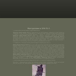 Инструкция к микроскопу БМ-51-2