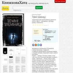 Книжкова Хата - магазин цікавих книг! м. Коломия, вул. Чорновола, 51