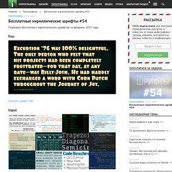 Бесплатные кириллические шрифты #54