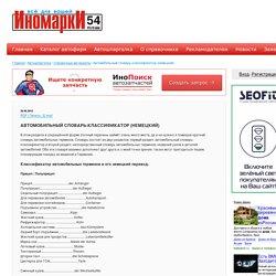 Все для вашей иномарки 54 RUS - Автомобильный словарь-классификатор (немецкий)