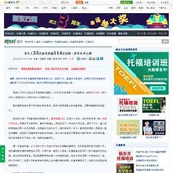 非牛人55天备考托福114全历程:参考书+心得 _ 新东方网