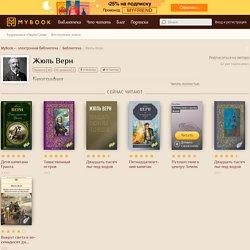 Жюль Верн: читать онлайн лучшие книги. 55 популярных книг автора в электронной библиотеке MyBook.ru