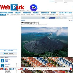 WebПарк.ру: Мир сверху (55 фото)