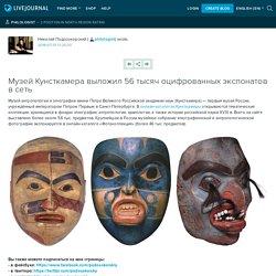 Музей Кунсткамера выложил 56 тысяч оцифрованных экспонатов в сеть: philologist