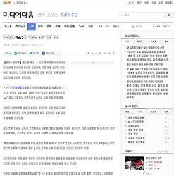 광양시민 562명 '백운산 사수' 상경 시위 - Daum 미디어다음