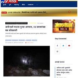 Ambenali Ghat Bus Accident