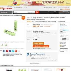 4 шт 3.7V 5800mAh 18650 Li ионная аккумуляторная батарея для фонарик UltraFire дропшиппинг, принадлежащий категории Потребительская электроника и относящийся к батарея для acer aspire one на сайте AliExpress.com
