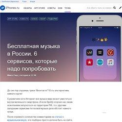 Бесплатная музыка в России. 6 сервисов, которые надо попробовать