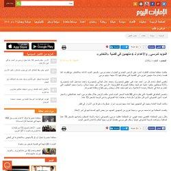 المؤبد لمرسي.. والإعدام لـ 6 متهمين في قضية «التخابر»