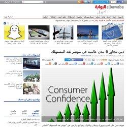 دبي تتجاوز 6 مدن عالمية في مؤشر ثقة المستهلك