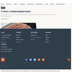 6 книг о нейромедиаторах — Постнаука