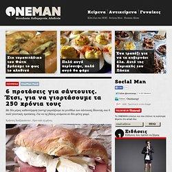 6 προτάσεις για σάντουιτς. Έτσι, για να γιορτάσουμε τα 250 χρόνια τους - OneMan Food
