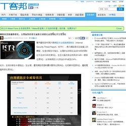 網路犯罪組織專業化,台灣面對的資安威脅全球排名由第6位升至第5位