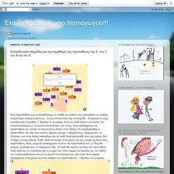 Εκπαιδευτικά παιχνίδια για την εκμάθηση της προπαίδειας του 6, του 7, του 8 και του 9.