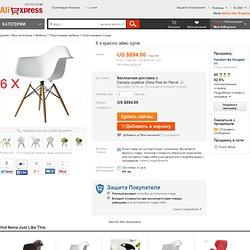 6 х кресло эймс оупж, принадлежащий категории Пластиковые стулья и относящийся к Мебель на сайте AliExpress.com