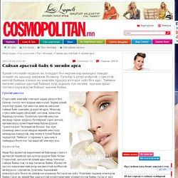 Сайхан арьстай байх 6 энгийн арга - Cosmopolitan.mn цахим сэтгүүл