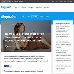 Де можна скачати аудіокниги англійською: 6 сайтів, де це можна зробити безкоштовно – журнал Enguide