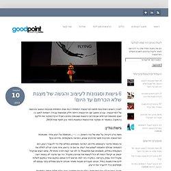 6 גישות וסגנונות לעיצוב והגשה של מצגת שלא הכרתם עד היום! - goodpoint goodpoint