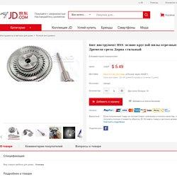 6шт инструмент HSS лезвие круглой пилы отрезные диски для Дремеля среза Дорна стильный-Ручной инструмент-JD