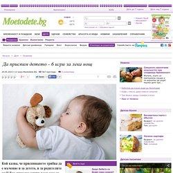 Да приспим детето - 6 игри за лека нощ / moetodete.bg