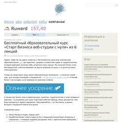 Бесплатный образовательный курс «Старт бизнеса веб-студии с нуля» из 6 лекций / Блог компании Ruward