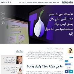 6 أسئلة عن متصفح Tor الآمن الذي كان يمنع فيس بوك مستخدميه من الدخول إليه