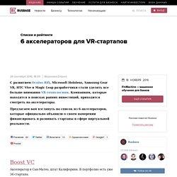 6 акселераторов для VR-стартапов